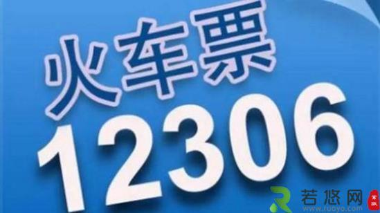 12306学生资质查询在哪个位置 12306学生资质查询不到怎么回事