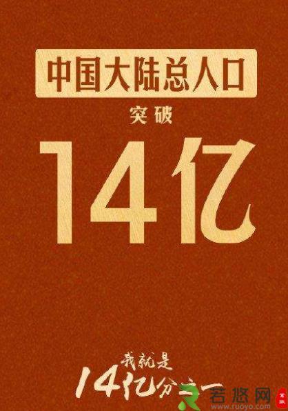 中国大陆人口首超14亿,男比女多3049万人,出生率创新低!