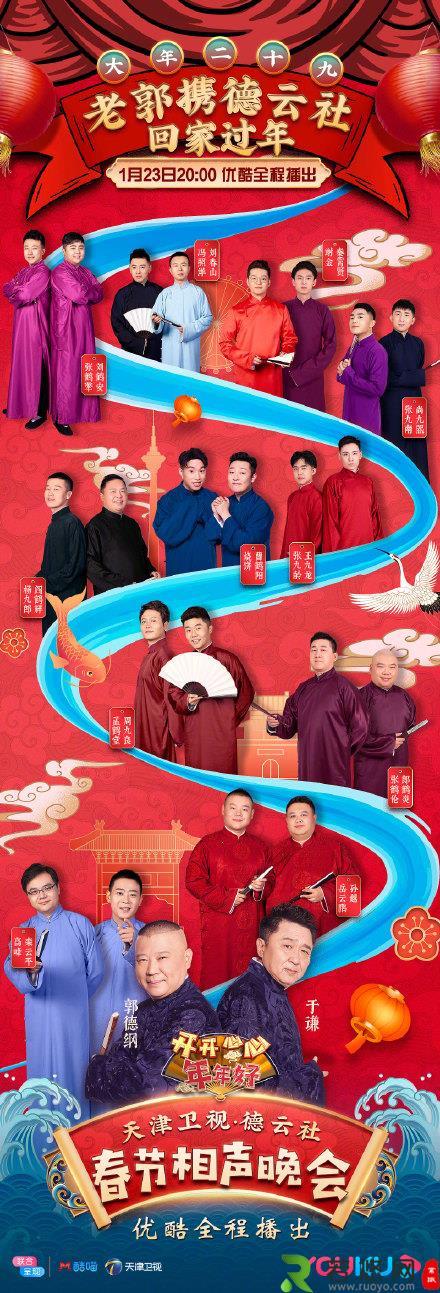 2020德云社相声春晚精彩预告 2020天津卫视相声春晚嘉宾名单