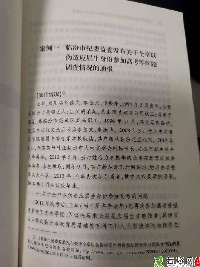 曝仝卓被写入公职人员学习读本反面案例