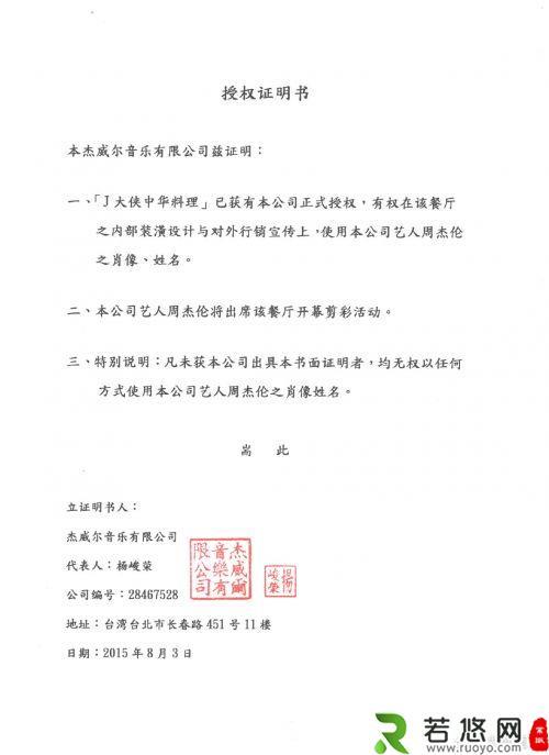 厦门网红餐厅J大侠,回应被周杰伦起诉